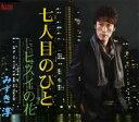 七人目の男/CDシングル(12cm)/AFMD-1118