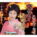 燃えよ!空手/CDシングル(12cm)/AFMD-1135