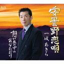 安曇野恋唄/CDシングル(12cm)/AFMD-1137