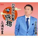 カラオケ列島‥旅鴉/CDシングル(12cm)/AHMD-1160