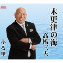 木更津の海/CDシングル(12cm)/AHMD-1165