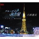 ブルーナイト名古屋/CDシングル(12cm)/AHMD-1166