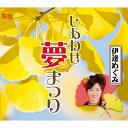 しあわせ夢まつり/CDシングル(12cm)/AHMD-1169