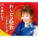 おしどり艶歌/CDシングル(12cm)/AHMD-1171