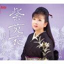紫苑花/CDシングル(12cm)/AHMD-1173