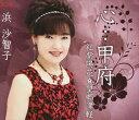 心・・甲府/CDシングル(12cm)/AFMD-1196