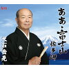 ああ・富士山/CDシングル(12cm)/AFMD-1242