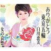 ありがとう東京五輪/CDシングル(12cm)/AFMD-1246