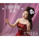 冬薔薇哀歌/CDシングル(12cm)/AFMD-1247