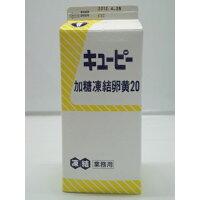 キユーピータマゴ 加糖凍結卵黄20