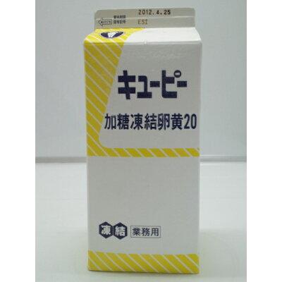 キユーピータマゴ 加糖凍結卵黄20 2kg
