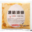 キユーピータマゴ 凍結液卵