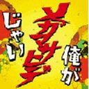 俺がメガマサヒデじゃい/CD/R3RCD-039