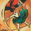 夢の夢/CD/174-LDKCD
