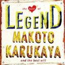 LEGEND OF KARUKAYA MAKOTO カルカヤマコト伝説/CD/213-LDKCD