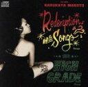 """Redemption Songs""+""High Grade""/CD/243-LDKCD"