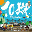 10獄~TENGOKU~/CD/252-LDKCD