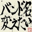バンド名変えたい/CD/PWR-013