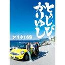 10周年記念ベストアルバム「とぅしびぃ、かりゆし」(初回生産限定盤)/CD/LDCD-50128