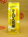 沖縄伊藤 さんぴん花茶500 100g