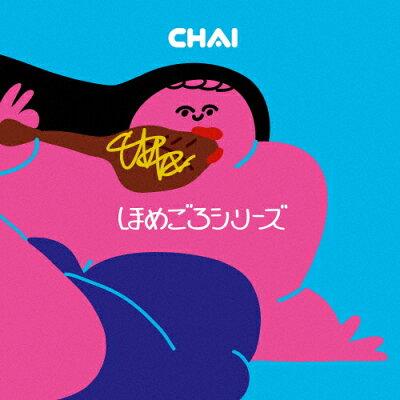 ほめごろシリーズ/CD/CHAI-001