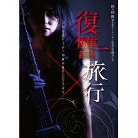間々田優 弾き語りワンマンツアー公演収録映像集「復讐旅行」/DVD/TH-104