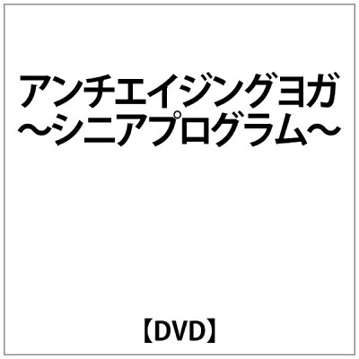 アンチエイジングヨガ~シニアプログラム~/DVD/GLAPI-011
