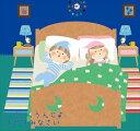 こどもらうんじ おやすみなさい/CD/GLADI-026