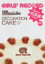 DECORATION CAKE■/DVD/GRD-0022