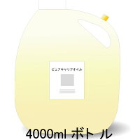 ユーン アボカドオイル 4000ml 業務用キャリアオイル ベースオイル 植物性オイル マッサージオイル エステ