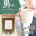 イチョウ葉カット 100g 銀杏葉茶イチョウ葉茶