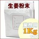 生姜粉末(国産:高知県産)ティー 業務用1Kg:ハーブティー