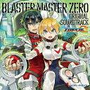 ブラスターマスター ゼロ オリジナルサウンドトラック/CD/INTIR-037