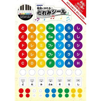 楽器にはれる どれみシールMZ3520-01