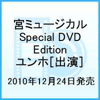 宮ミュージカル Special DVD Edition/DVD/IMXD-046