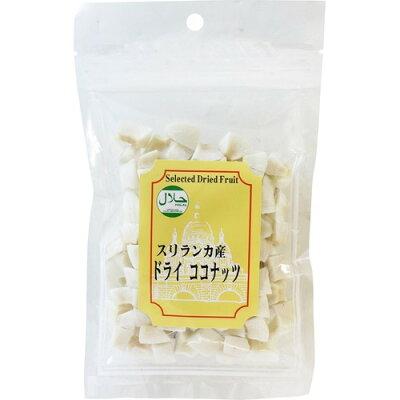 スリランカ産 ドライココナッツ 90g