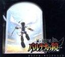 アニメ系CD 新・光神話 パルテナの鏡 オリジナル・サウンドトラック