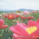 花畑行き。~Flower note/CD/WHCD-9