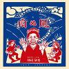 南ぬ風/CD/WHCD-104