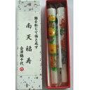 会津絵ろうそく 南天福寿 5号(約15cm) 2本箱入 (会津鶴千代)
