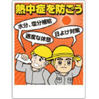 ユニット 309-04 熱中症対策標識 熱中症を防ごう エコユニボード 600×450 30904 熱中症対策 節電対策