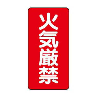 ユニット 危険物標識(縦型)火気厳禁 エコユニボード 600×300 830-01