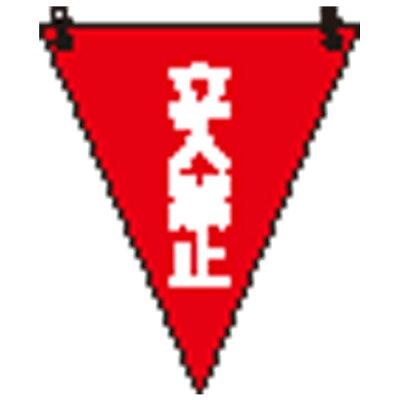 三角旗 立入禁止/372-64 ユニット番 372-64 jtx 876125-ジョインテックスJOINTEX