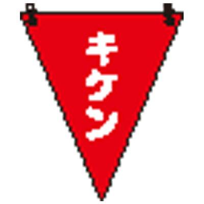 ユニット 三角旗 300×260 キケン  372-65   372-65