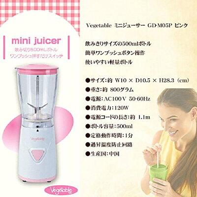 ジー・ディー商事 Vegetable ミニジューサー GD-M05(P)