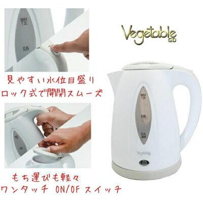 ジー・ディー商事 Vegetable コードレス 電気ケトル GD-P120GY