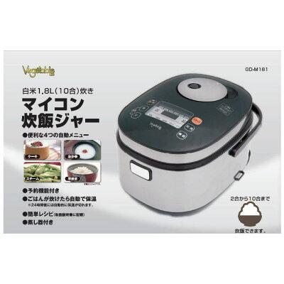 Vegetable マイコン炊飯ジャー GD-M181