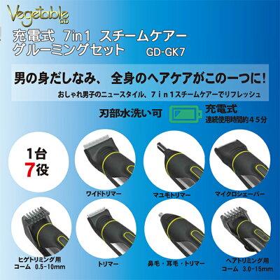 Vegetable 電気シェーバー GD-GK7