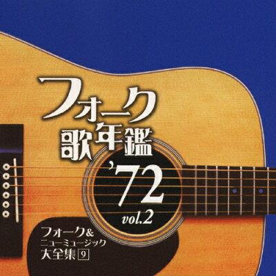 フォーク歌年鑑 '72 vol.2 フォーク&ニューミュージック大全集 9/CD/MHCL-925