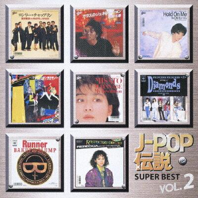 J-POP伝説 VOL.2/CD/DQCL-1147